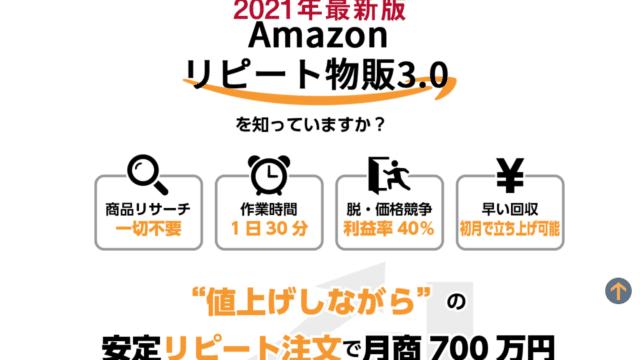 2021最新版Amazonリピート物販3.0 詐欺で稼げない?