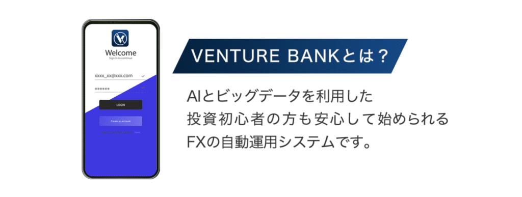 VENTURE BANK(ベンチャーバンク)2