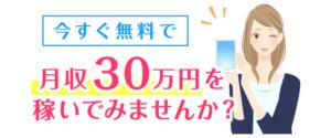 WING(ウィング) 月収30万円は詐欺で稼げない?評判は?
