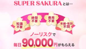 SUPER SAKURA(スーパーサクラ)3