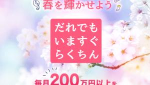 SUPER SAKURA(スーパーサクラ)6