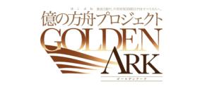 億の方舟プロジェクト・ゴールデンアーク4