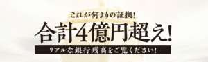 億の方舟プロジェクト・ゴールデンアーク6