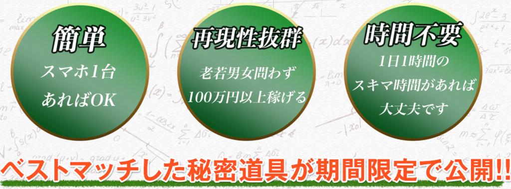 100万円カンニングペーパー2
