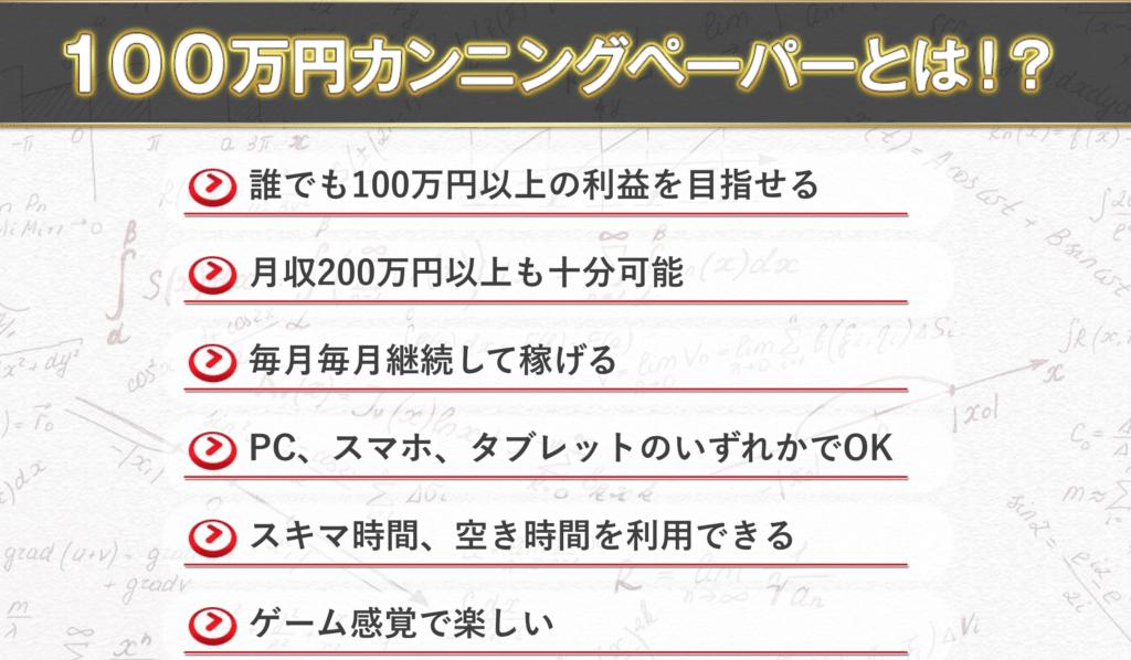 100万円カンニングペーパー4