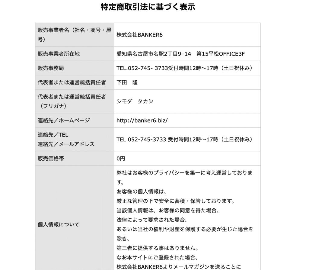 100万円カンニングペーパー特商法