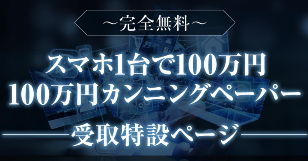 100万円カンニングペーパー5