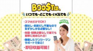BOOST(ブースト)5