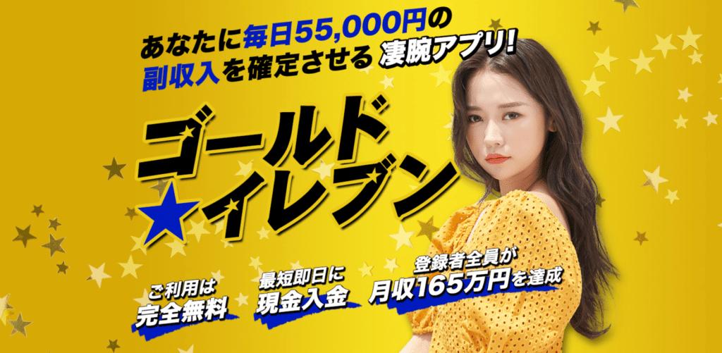 ゴールド☆イレブン 月収165万円は詐欺で評判?