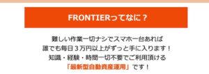フロンティア(FRONTIER)1