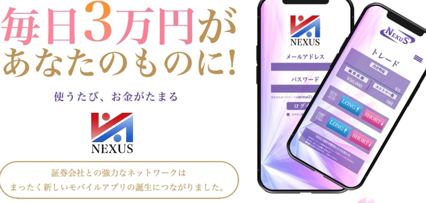 ネクサス(NEXUS)3