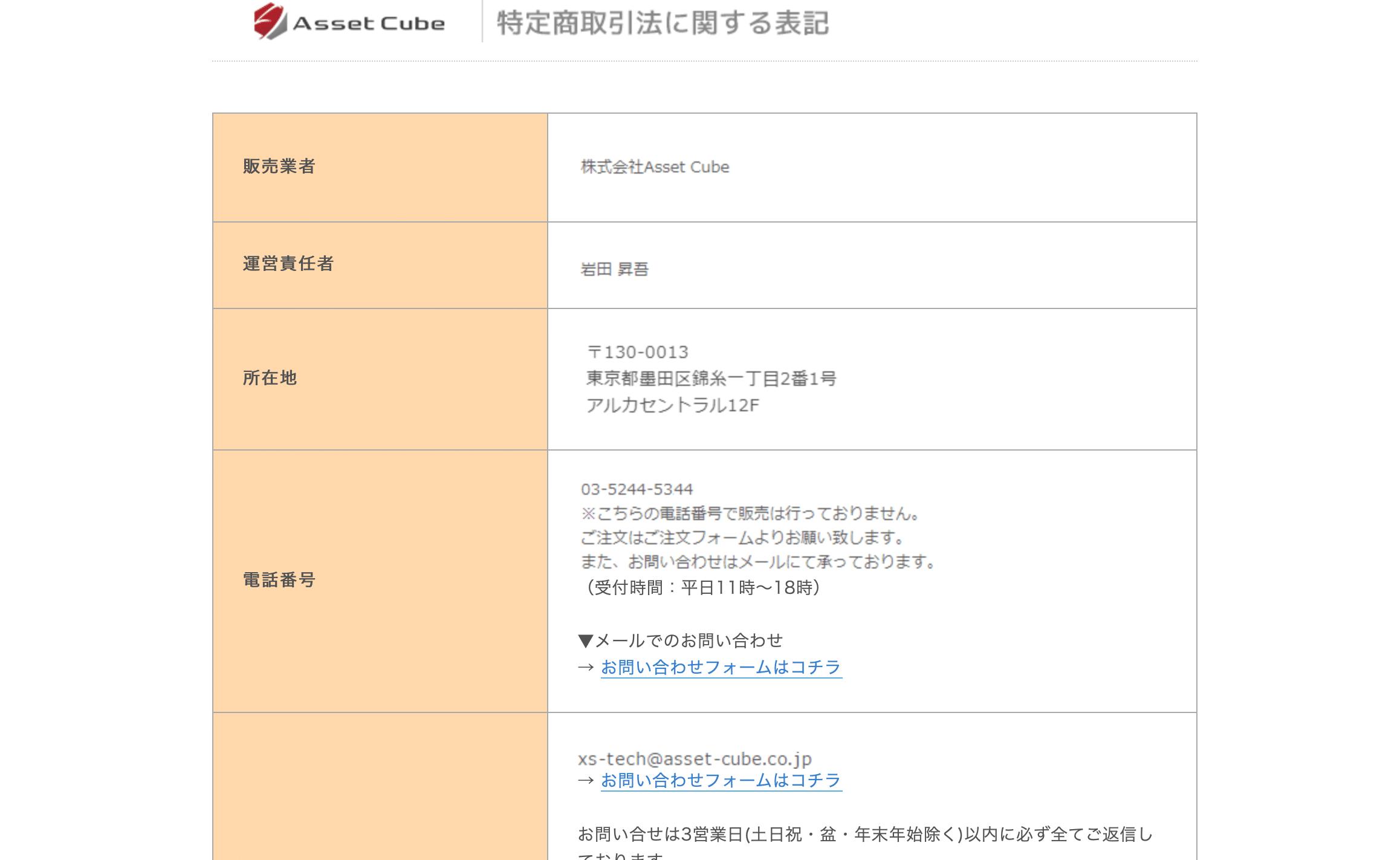 Xs-Tech(クロステック)特商法