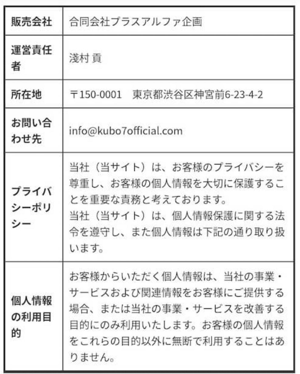 久保優太 Kubo7特商法