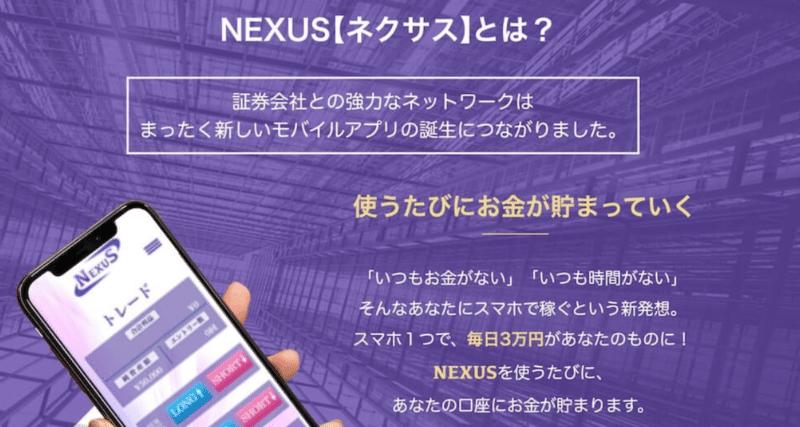 ネクサス(NEXUS)4
