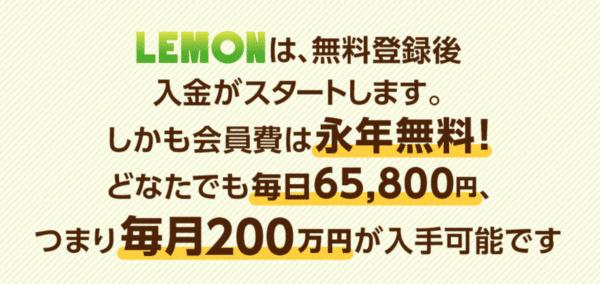 REMON(レモン)4