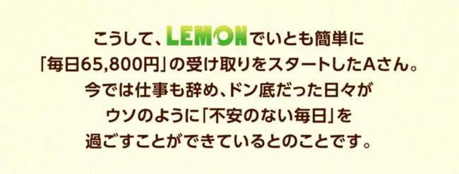 REMON(レモン)6