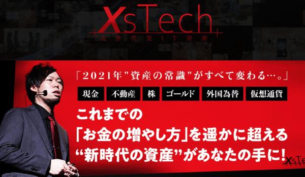 Xs-Tech(クロステック)3