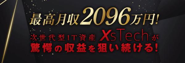 Xs-Tech(クロステック)8