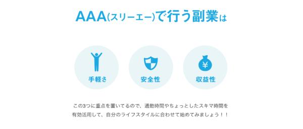 AAA(スリーエー)3
