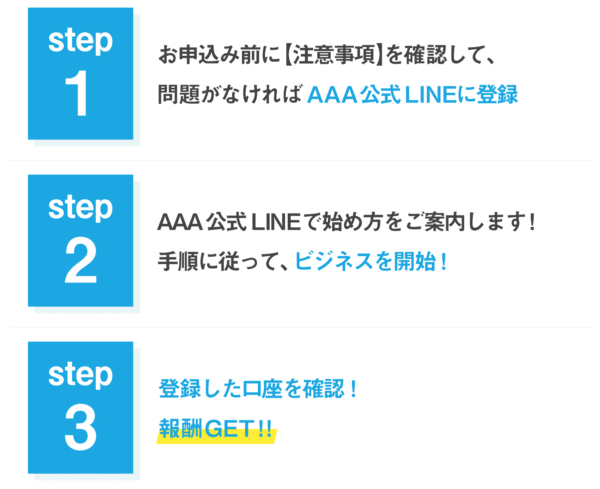 AAA(スリーエー)4