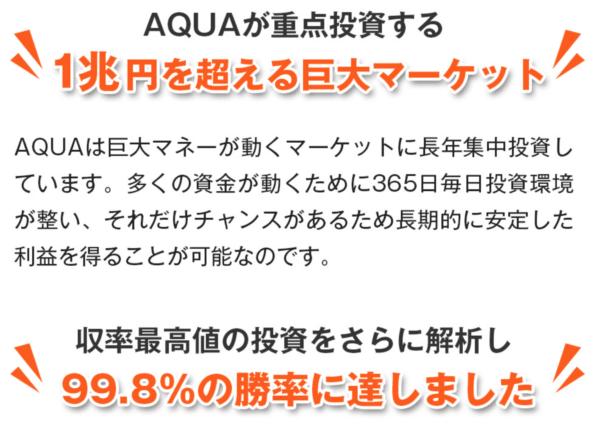 次世代型投資サロンAQUA(アクア)5