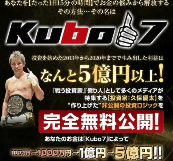 久保優太 Kubo7 3