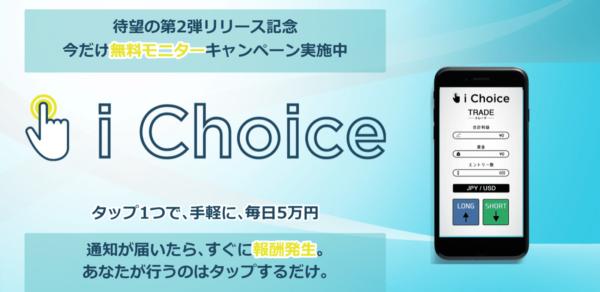 i Choice(アイチョイス)