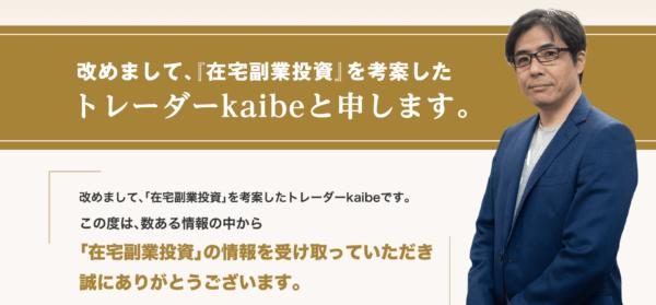 kaibe 在宅副業投資