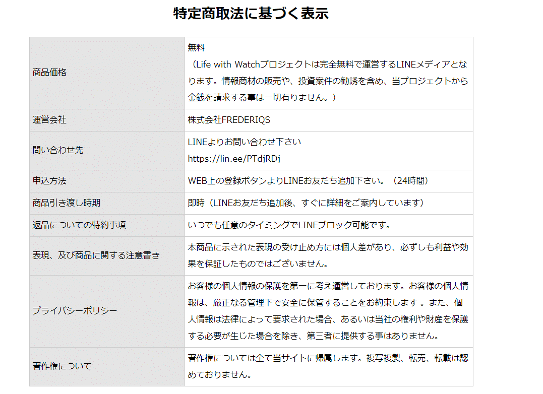 Life with Watchプロジェクト 特商法