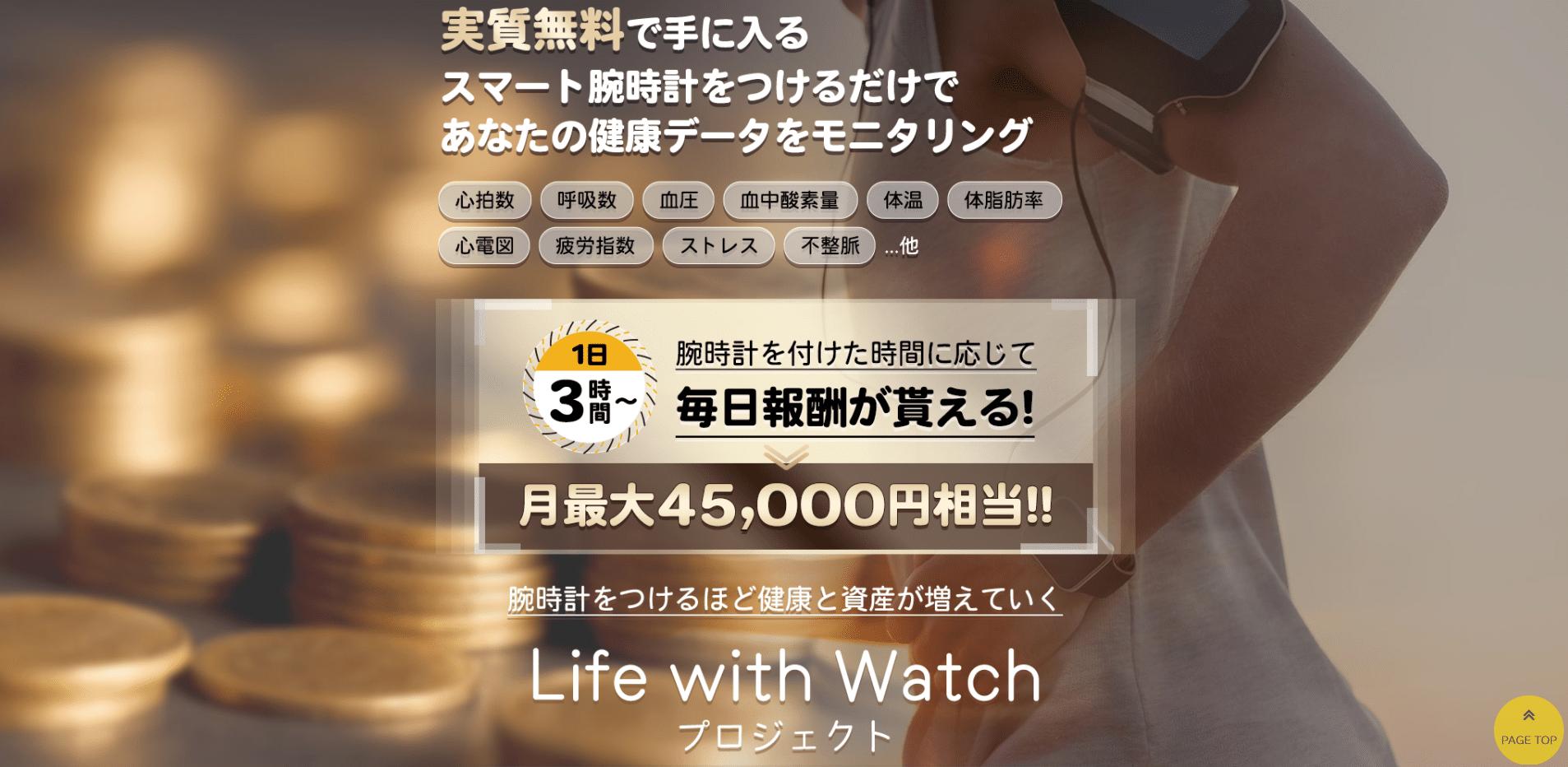 Life with Watchプロジェクト 無料モニターは詐欺?