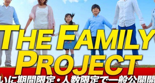 依田敏男 ザファミリープロジェクト(TFP) 投資詐欺の評判?