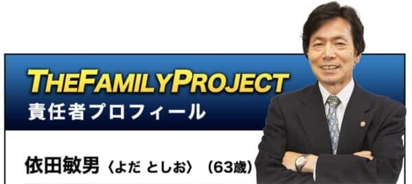 ザファミリープロジェクト(TFP)2
