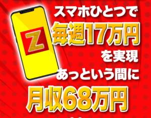 マジックモンスターZ2