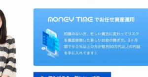 マネータイム(MONEY TIME)4